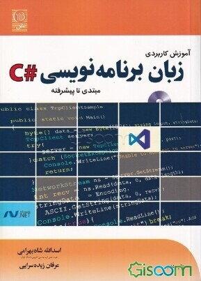آموزش کاربردی زبان برنامهنویسی #C: مبتدی تا پیشرفته