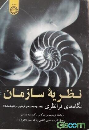 نظریه سازمان: نگاههای فرانظری (بحثهای فرانظری در نظریه سازمان) (جلد 3)
