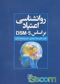 روانشناسی اعتیاد بر اساس DSM-5