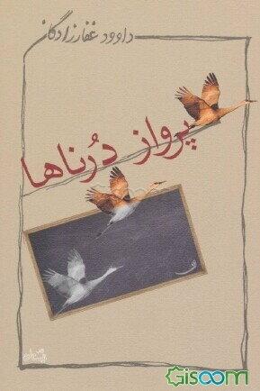 پرواز درناها: رمان نوجوانان