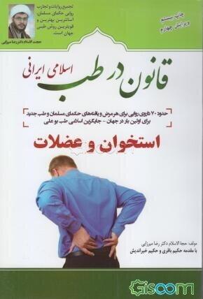 قانون در طب اسلامی ایرانی: بیماریهای استخوان و عضلات