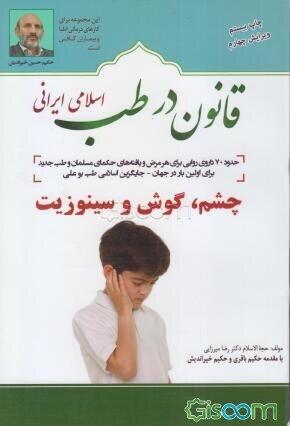 قانون در طب اسلامی ایرانی: بیماریهای چشم، گوش و سینوزیت