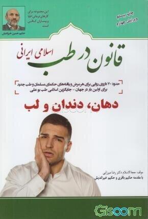 قانون در طب اسلامی ایرانی: بیماریهای دهان، دندان و لب