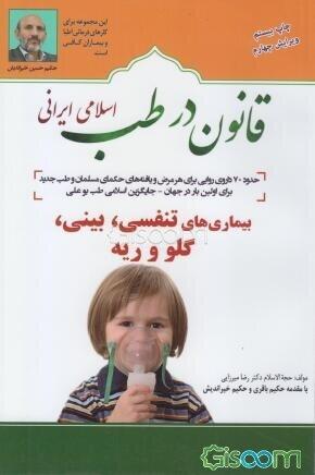 قانون در طب اسلامی ایرانی: بیماریهای تنفسی، بینی، گلو و ریه