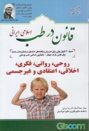 قانون در طب اسلامی ایرانی: بیماریهای روحی، روانی، فکری، اخلاقی، اعتقادی و غیرجسمی