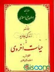مقدمهای بر جهانبینی اسلامی: زندگی جاوید، یا، حیات اخروی (جلد 6)