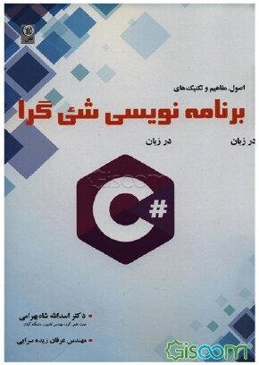 برنامهنویسی شیگرا در زبان #C: همراه بررسی ویژگیهای جدید زبان #C