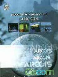 آموزش جامع تحلیلگر زمین آماری نرمافزار Arc GIS