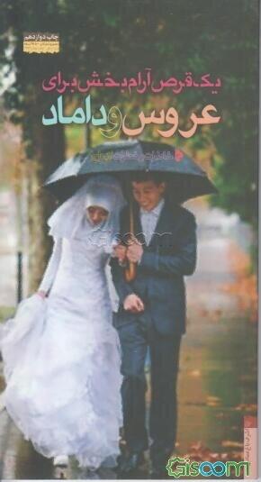 عروس و داماد: خاطرات و خطرات ازدواج