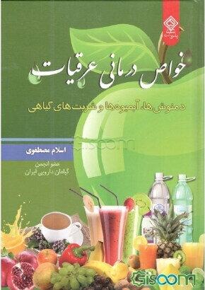خواص درمانی عرقیات، دمنوشها، آبمیوهها، شربتهای گیاهی