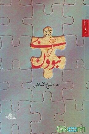 بی تو نبودن: سرودههای جواد شیخالاسلامی