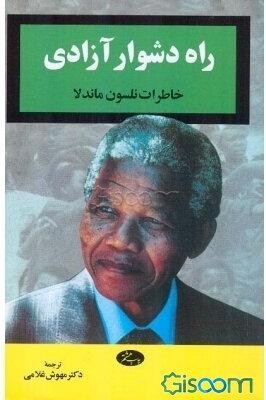 راه دشوار آزادی: خاطرات نلسون ماندلا