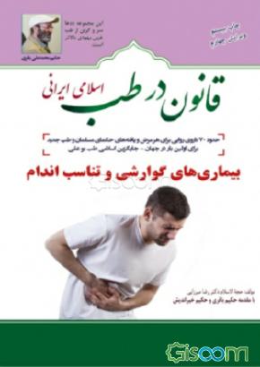 قانون در طب اسلامی ایرانی: بیماریهای گوارش و تناسب اندام