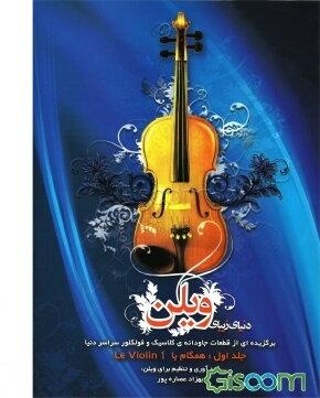 دنیای زیبای ویلن: برگزیدهای از قطعات جاودانهی کلاسیک و فولکلور سراسر دنیا: همگام با Le violin 3 و Le violin 2 (جلد 1)
