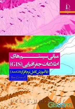 مبانی سیستمهای اطلاعات جغرافیایی (GIS)