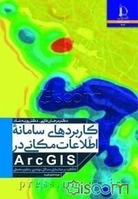 کاربردهای سامانه اطلاعات مکانی در ArcGIS( با تاکید بر مدلسازی مسایل مهندسی و علوم محیطی)