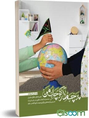 پرچمدار کوچک من: تجربههای خلاق مادران به همراه تاملات نظری در باب تربیت حسینی و ایدههای برگزاری هیئت کودکانه در خانه