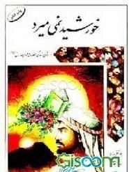 خورشید نمیمیرد: داستان زندگی حضرت امام صادق (ع)
