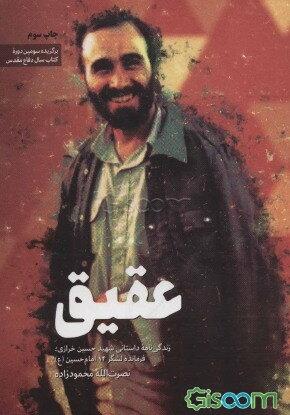عقیق: زندگینامه داستانی شهید حسین خرازی، فرمانده لشگر چهارده امام حسین (ع)