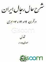 شرح حال رجال ایران در قرون 12 و 13 و 14 هجری (جلد 4)