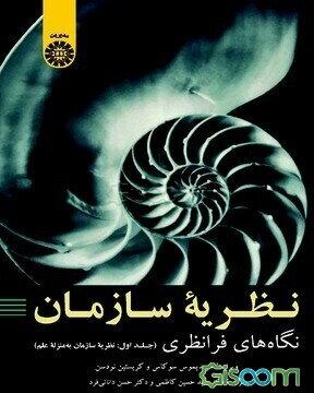 نظریه سازمان: نگاههای فرانظری (نظریه سازمان به منزله علم) (جلد 1)