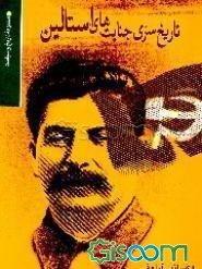 تاریخ سری جنایتهای استالین