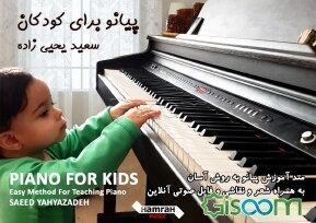 پیانو برای کودکان: متد آموزش پیانو به روش آسان