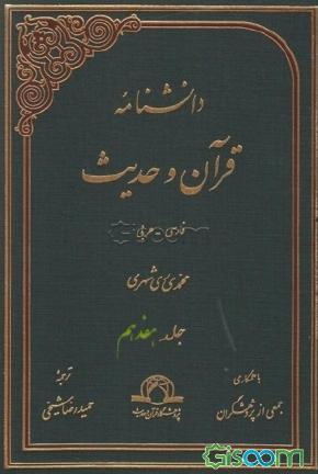 دانشنامه قرآن و حدیث: فارسی - عربی (جلد 17)