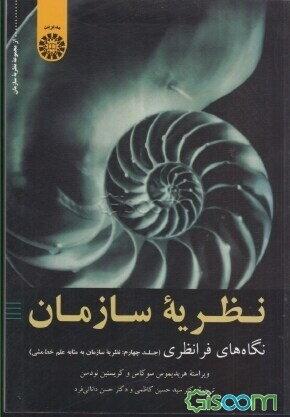 نظریه سازمان: نگاههای فرانظری (نظریه سازمان به مثابه علم خط مشی) (جلد 4)