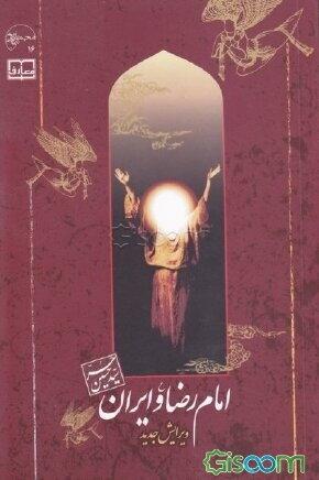 امام رضا (ع) و ایران