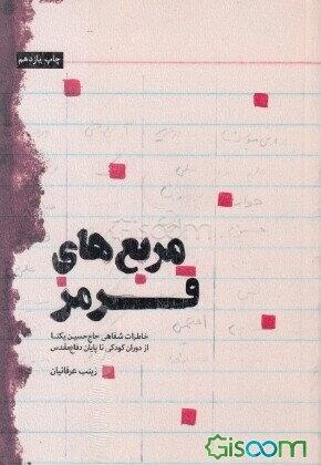 مربعهای قرمز: خاطرات شفاهی حاج حسین یکتا از کودکی تا پایان دفاع مقدس