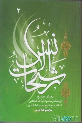 رشحات الانس 2  در محضر حضرت آیتالله العظمی شیخ محمد شاهآبادی