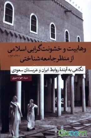 وهابیت و خشونتگرایی اسلامی از منظر جامعهشناختی: نگاهی به آینده روابط ایران و عربستان سعودی