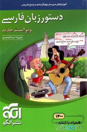 دستور زبان فارسی: قابل استفاده برای دانشآموزان نظام جدید و داوطلبان آزمون سراسری دانشگاهها