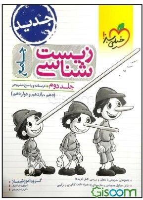 زیستشناسی جامع - (درسنامه و پاسخ) - (دهم، یازدهم و دوازدهم)