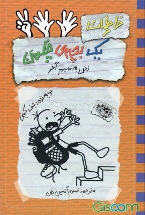 خاطرات یک بچهی چلمن: زدن به سیم آخر (جلد 12)