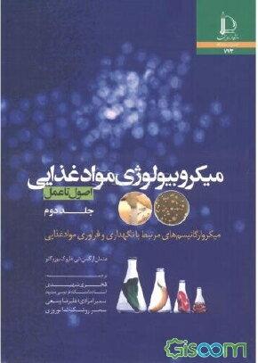میکروبیولوژی مواد غذایی (اصول تا عمل) جلد دوم: میکروارگانیسمهای مرتبط با نگهداری و فراوری مواد غذایی