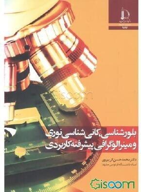 بلورشناسی، کانیشناسی نوری و مینرالوگرافی پیشرفته کاربردی