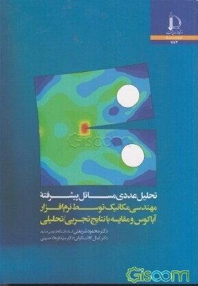 تحلیل عددی مسائل پیشرفته مهندسی مکانیک توسط نرمافزار آباکوس و مقایسه با نتایج تجربی/تحلیلی