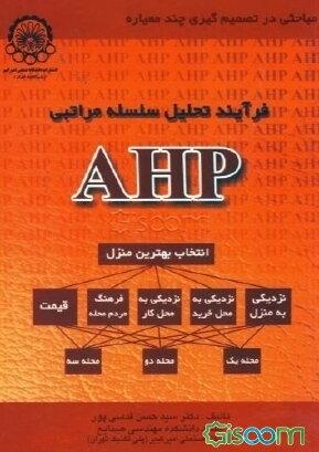 فرآیند تحلیل سلسله مراتبی (AHP)
