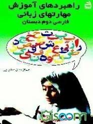 راهبردهای آموزش مهارتهای زبانی فارسی دوم دبستان: برای معلمان، مربیان و دانشجویان مراکز تربیتی