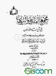 مجمع الفائده و البرهان فی شرح ارشاد الاذهان (جلد 1)