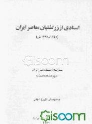 اسنادی از زرتشیان معاصر ایران (1338 - 1258 ش)