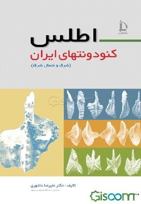 اطلس کنودونتهای ایران (شمال و شمال شرق)