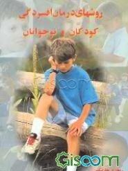 روشهای درمان افسردگی کودکان و نوجوانان