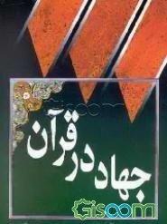 جهاد در قرآن