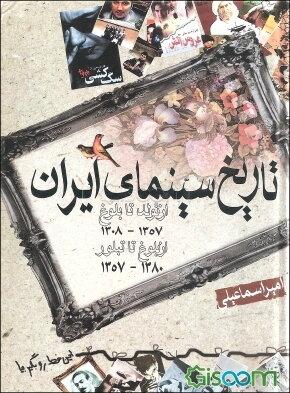 سینمای ایران 1308 - 1380