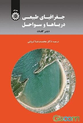 جغرافیای طبیعی دریاها و سواحل
