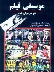 موسیقی فیلم: هنر فراموش شده