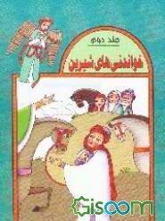 خواندنیهای شیرین: قصههای کوتاه از تاریخ اسلام (جلد 2)